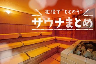 【石川・金沢・富山】サウナーおすすめの人気サウナまとめ!【北陸でととのう】