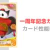 【神運営】1周年記念カードが配布されたぞ!乗り遅れるな!
