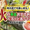 Autumn Aomori sightseeing Recommended course to go around in a day