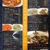 柏たなか 中国家庭料理「凛」でテイクアウトをした【テイクアウトメニュー】