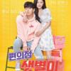 コンビニのセッピョル(韓国ドラマ)チ・チャンウク&キム・ユジョン感想