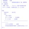 ZIP春フェスチケット