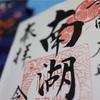 【白河市】御朱印巡り【南湖神社の御朱印!】雰囲気をサクッと味わい魅力もアップ!?