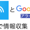 【RSSリーダー】たった1分!InoreaderとGoogleアラートを連携!知りたいテーマの最新情報を効率的に収集する方法