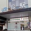 セブンイレブンハートインJR呉駅店
