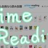 Amazonで新サービス「Prime Reading」が開始!数百冊のマンガ、書籍が読み放題で楽しめる!