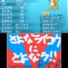 【色粘り】さよなライコウ、激闘の90回 全公開!!