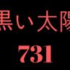 """【検索してはいけない言葉】""""黒い太陽731""""という映画の優しい解説"""