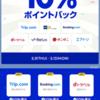 LINEトラベル10%ポイントバック 明日13日(月)まで!