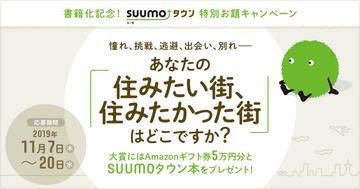 住みたい街、住みたかった街 はどこですか? 「書籍化記念! SUUMOタウン特別お題キャンペーン」の結果発表