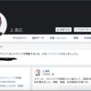 【COVID-19関連】話題の上昌広氏についてちょっと調査してみた(手段: インターネットのみ)。