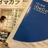 iDeCoにようやく申し込み。二社比較してみました。