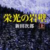 【読書】栄光の岩壁(上・下)/新田次郎