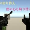 Unity FPS、アクションで武器の切り替えをする方法。FPSゲーム作り③ Unity学習
