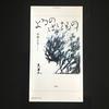 キミスイ(君の膵臓をたべたい)の住野よるの最新作。新感覚ファンタジー小説【よるのばけもの】