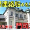 国鉄415系で九州の真の玄関口・門司港へ! 重要文化財の駅舎内部を探検【2020-09九州13】