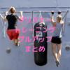 【筋トレ】プリズナートレーニング・プルアップ10ステップまとめ