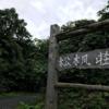 松川温泉 松楓荘