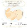 【41w0d】入院日決定