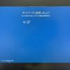 Windows10初期化でローカルアカウント