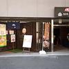 TKP カフェテリア / 札幌市中央区北2条西2丁目 TKP札幌ビル 1F