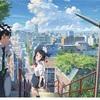 「君の名は。」を観ました。日本アニメに新たに加わったマスターピース的作品。