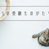 【完全版】大阪大学に合格するまでの勉強は?TSの受験生時代を追体験しよう♫