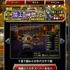 level.164【ガチャ】魔王・神獣フェス第3弾20連!!