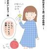 「すくパラ倶楽部」掲載のお知らせ(28)&おまけ小ネタ