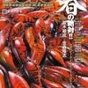 【バス釣り雑誌】春の釣りを徹底解説「ルアーマガジン2019年4月」発売!