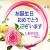 4月5日お誕生日おめでとうございます!