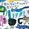 【エッセイ】石黒由紀子「猫はうれしかったことしか覚えていない」-猫愛がさらにさらに強くなっちゃうエッセイ集