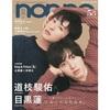 non-no(ノンノ) 2021年12月号 特別版の表紙は道枝駿佑×目黒蓮!