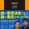 猪瀬直樹、東浩紀 著『正義について考えよう』より。日本には本来、正義があった。