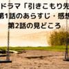 NHKドラマ「引きこもり先生」第1話のあらすじ・感想と第2話の見どころ
