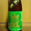 <85>【日本酒の記録】巌 純米吟醸 舞風・本生