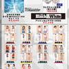 【11/10更新分追加】アンジュルム ライブツアー 2017秋「Black & White」のグッズを紹介します!