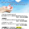 スピリチュアルカウンセラーMEGUMIのセッションメニュー改定