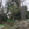 今なお語りつがれる 中和田公園の怪異(横浜市泉区)