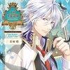 王立王子学園~re:fairy-tale~vol.6 白鳥の湖の王子様