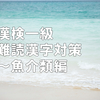漢検一級に出てくる難読漢字対策~魚介類編
