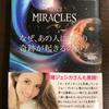 最近読んだ本   『なぜ、あの人にばかり奇跡が起きるのか?』
