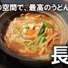 嬉野から多気に移転!うどん専門店「長三」の煮込みうどんを食べてきた!