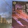 本が好き  「響野怪談」ノスタルジックホラー!