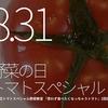 244食目「8.31野菜の日 トマトスペシャル」野菜教室『思わず食べたくなっちゃうトマト』2回目開催★