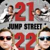 「21ジャンプストリート(2012)」「22ジャンプストリート(2014)」フィル&クリス/控えめに言っても最高