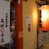 広島の新幹線名店街のお好み焼きの名店「 高砂○ 」にて旅の締めくくり 2018年5月