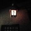 墨田区の名店、鳥田中で大人な飲み会な夜
