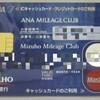 「みずほマイレージクラブカード/ANA」カードが届いた