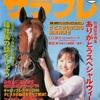 2000.03 サラブレ 2000年03月号 引退記念特集 ありがとう スペシャルウィーク/社台グループ総帥・吉田照哉の種牡馬の話をしよう